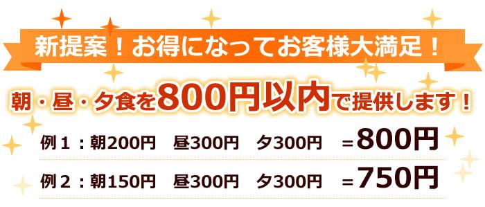 朝・昼・夕食を800円以内で提供します!