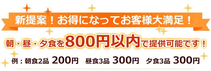 朝・昼・夕食を800円以内で提供可能です!
