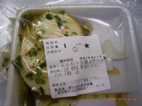 ふんわり豆腐ステーキ